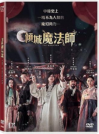 Amazoncom The Magician Region 3 Dvd Non Usa Region English