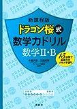 新課程版 ドラゴン桜式 数学力ドリル 数学2・B (KS一般書)