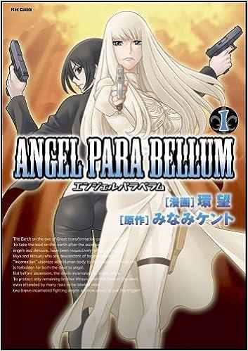 ANGEL PARA BELLUM (エンジェル...
