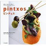 ピンチョス―楽しい、おいしい、新しいスペインのフィンガーフード