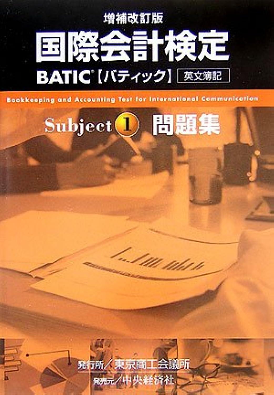 国際会計検定 BATIC Subject1 公式テキスト