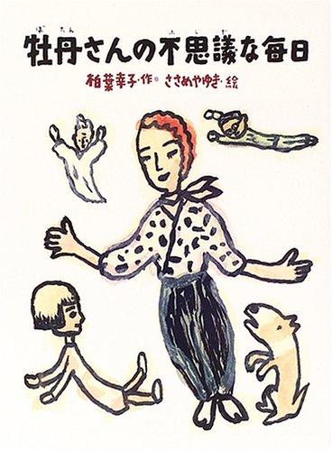 牡丹さんの不思議な毎日 (あかね・ブックライブラリー)