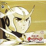 新造人間キャシャーン VOL.7 [DVD]