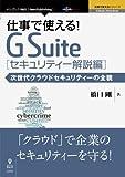 仕事で使える! G Suite セキュリティー解説編 次世代クラウドセキュリティーの全貌 (仕事で使える! シリーズ(NextPublishing))