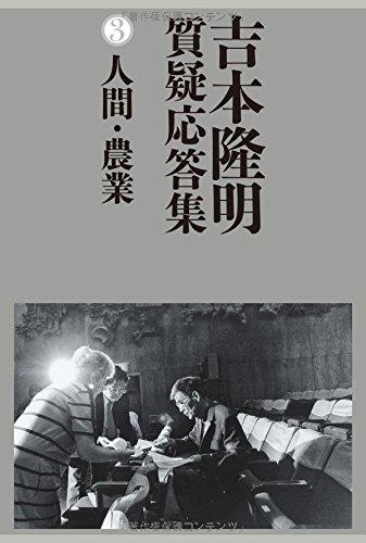 吉本隆明質疑応答集〈3〉人間・農業