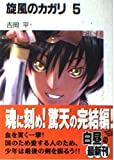 旋風のカガリ〈5〉 (富士見ファンタジア文庫)
