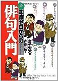 知識ゼロからの俳句入門 (幻冬舎実用書―芽がでるシリーズ)