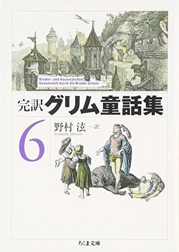 完訳グリム童話集〈6〉 (ちくま文庫)