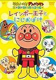 Animation - Soreike! Anpanman Wakuwaku Collection Rainbow Oji To Niji Obake [Japan DVD] VPBE-13784
