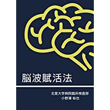 NOUHAFUKATSUHOU: Activation Methods of EEG EEG study (Japanese Edition)