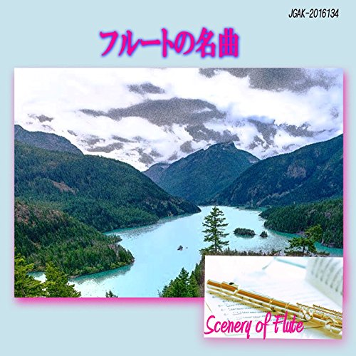 Concerto For Flute No.3 (Walthers Scenery)