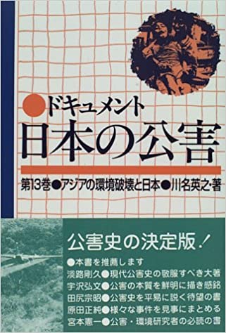 アジアの環境破壊と日本 (ドキュ...