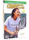 DVD>これからテニス。 1 (<DVD>)