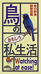鳥のおもしろ私生活―森の野鳥観察図鑑