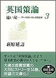 英国策論 遠い崖3 アーネスト・サトウ日記抄 (朝日文庫 は 29-3)