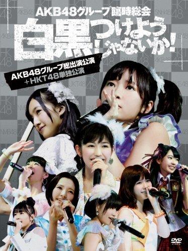 アイドルのライブに行った疑似体験!DVDで観るライブ動画