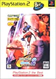 CAPCOM vs. SNK2 MILLIONAIRE FIGHTING 2001 PlayStation 2 the Best