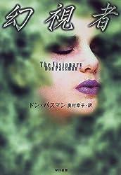 幻視者 (Hayakawa novels)