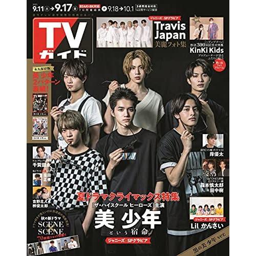 週刊TVガイド 2021年 9/17号 追加画像