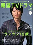 もっと知りたい!韓国TVドラマ Vol.11 (BSfan mook21)