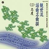 V.A. - Kanze Ryuu Youkyoku Meikyoku Sen(13)Atsumori(Jou) / Atsumori(Ge) [Japan CD] COCJ-37073