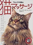 フォックス先生の猫マッサージ