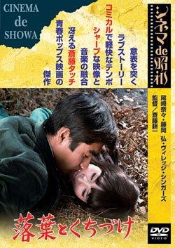 「映画 落ち葉とくちづけ」の画像検索結果