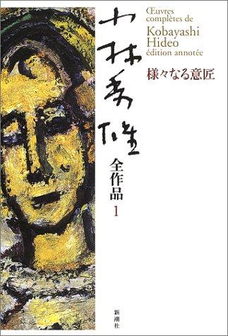 小林秀雄全作品〈1〉様々なる意匠