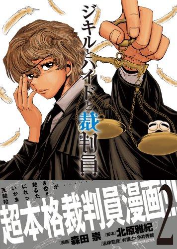 ジキルとハイドと裁判員 2 (ビッグコミックス)