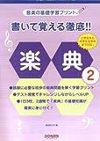 音楽の基礎学習プリント 書いて覚える徹底!!楽典(2)