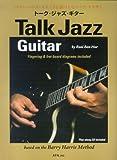 バリー・ハリス・メソッドに基づくビバップ・スタディ トーク・ジャズ・ギター