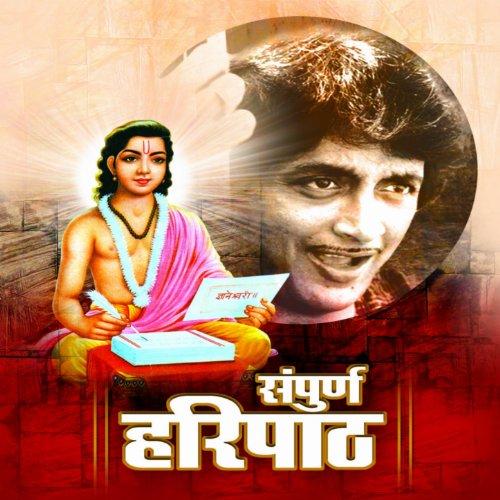 Haripath Mp3 Song Of Satarkar Maharaj
