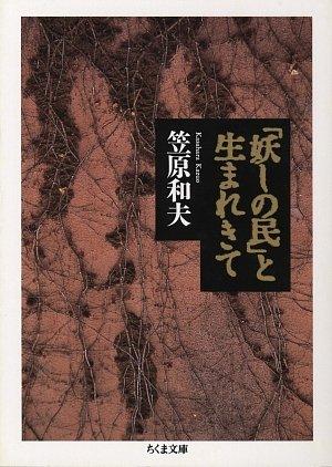 「妖しの民」と生まれきて (ちくま文庫)