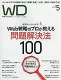 Web Designing 2016年 5月号