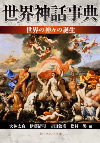 世界神話事典 世界の神々の誕生 (角川ソフィア文庫)