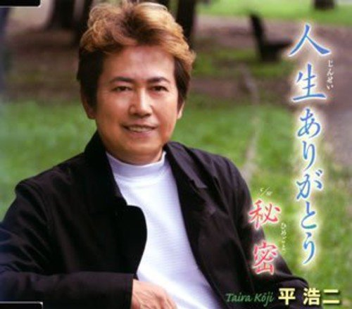 CD : Koji Taira - Jinsei Arigatou Himegoto (Japan - Import)