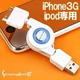 UAI-07W i-Phone充電/データー転送ホワイト