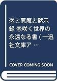 恋と悪魔と黙示録 恋咲く世界の永遠なる書 (一迅社文庫アイリス)