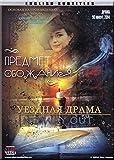 No Way Out / Uezdnaya Dama / Predmet obozhaniya (English Subtitles)