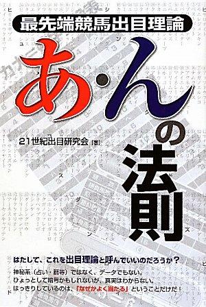 Saisentan keiba deme riron a n no hōsoku PDF