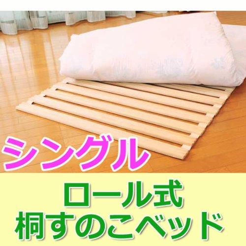 【シングル】丸めて収納でき省スペース!★天然木 ロール式桐すのこベッド★床を痛めにくい滑り止め付き。カビ予防 結露予防 B0083SBCQ2