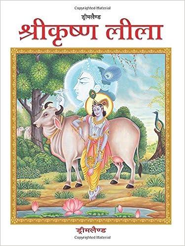 Buy Shree Krishna Leela (Hindi) Book Online at Low Prices in