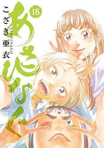 あさひなぐ 18 (ビッグコミックス)