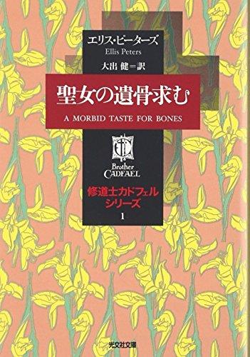 聖女の遺骨求む ―修道士カドフェルシリーズ(1) (光文社文庫)