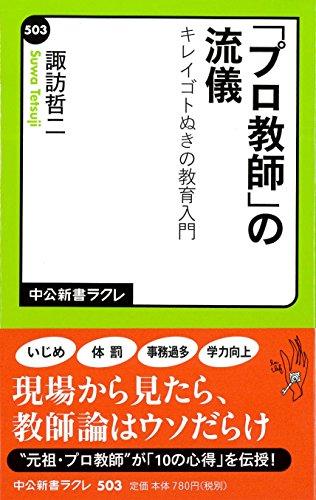 「プロ教師」の流儀 - キレイゴトぬきの教育入門 (中公新書ラクレ)