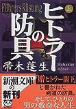 ヒトラーの防具(上) (新潮文庫)