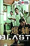 Blast, Wang, Wang, 9881605636