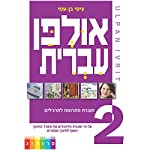 ULPAN IVRIT - Solutions for All Exercises: ULPAN IVRIT: A New Course for Hebrew Learners, in Ulpan Classes or for Self-Study | Tsipi Ben-Ami