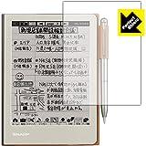 防気泡・防指紋!反射低減保護フィルム 『Perfect Shield 電子ノート WG-S30 / WG-S50 』