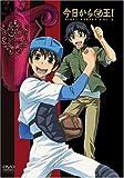 今日からマ王 ! 2 [DVD]